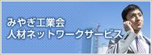 みやぎ工業会人材ネットワークサービス